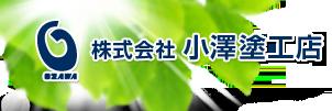 小澤塗工店